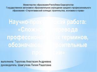 Министерство образования Республики Башкортостан Государственное автономное о