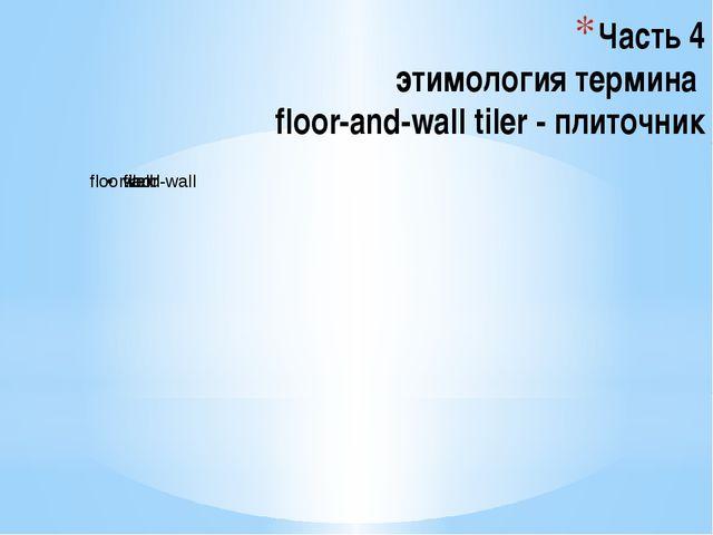 Часть 4 этимология термина floor-and-wall tiler - плиточник