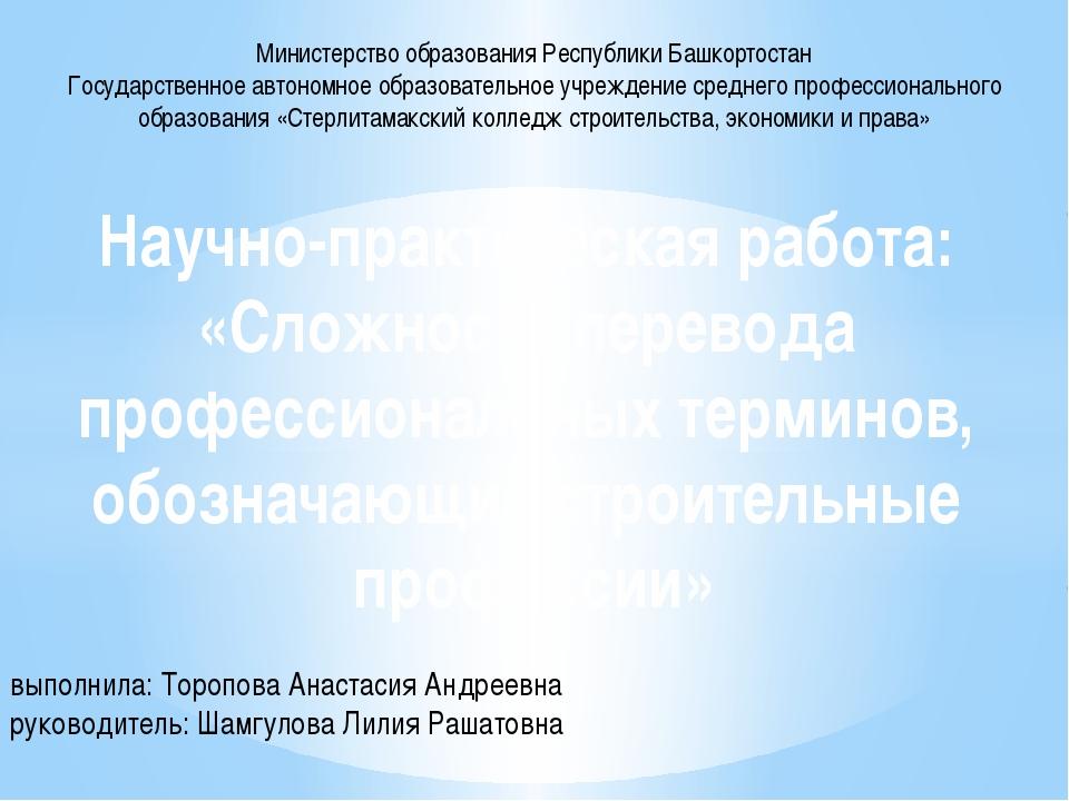 Министерство образования Республики Башкортостан Государственное автономное о...