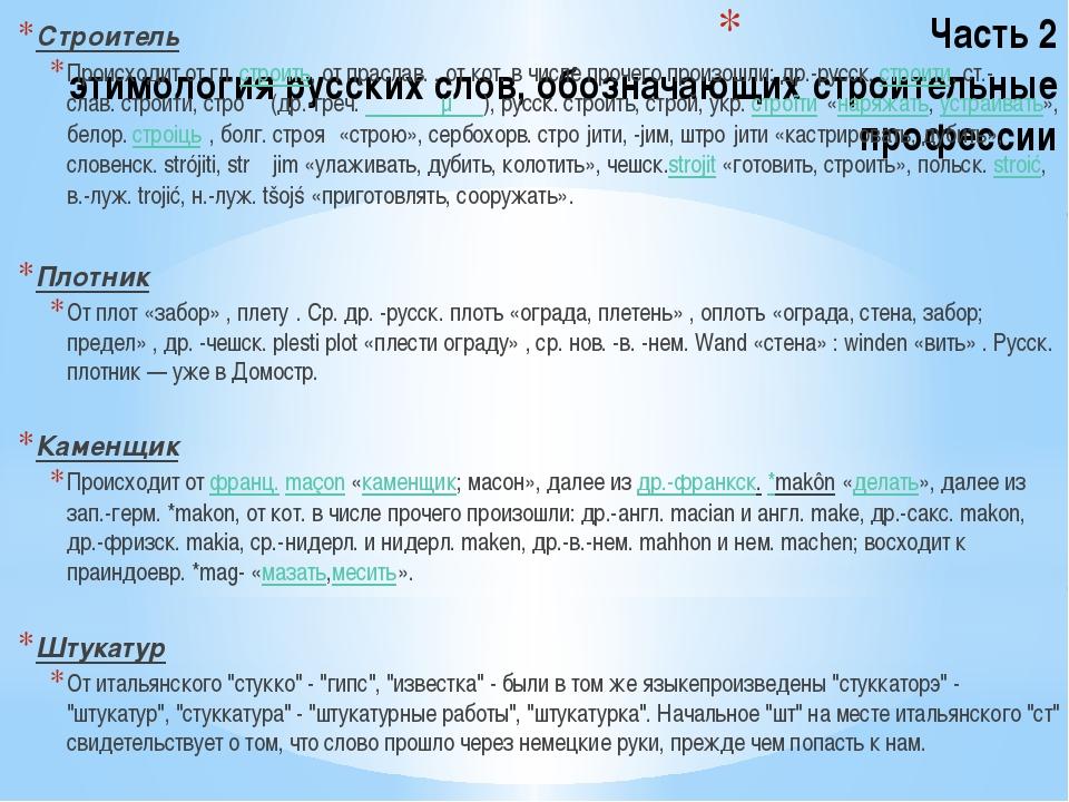Часть 2 этимология русских слов, обозначающих строительные профессии Строител...