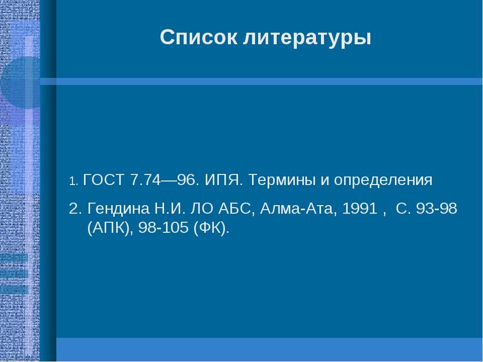 Список литературы 1. ГОСТ 7.74—96. ИПЯ. Термины и определения 2. Гендина Н.И....