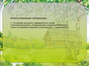 Использованная литература: 1. Из архива школьного краеведческого музея 2.Расс