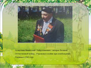 Аглиуллин Минигалий Хайруллинович – ветеран Великой Отечественной войны. Учас