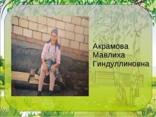 Акрамова Мавлиха Гиндуллиновна