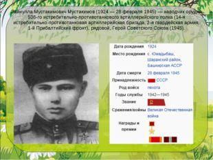 Зайнулла Мустакимович Мустакимов (1924 — 28 февраля 1945) — наводчик орудия 5