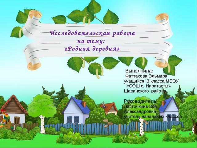 Исследовательская работа на тему: «Родная деревня» Выполнила: Фаттахова Эльми...