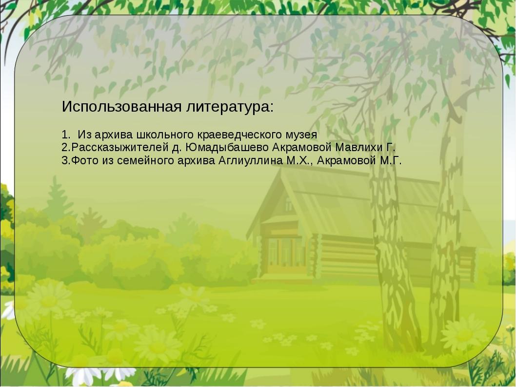 Использованная литература: 1. Из архива школьного краеведческого музея 2.Расс...