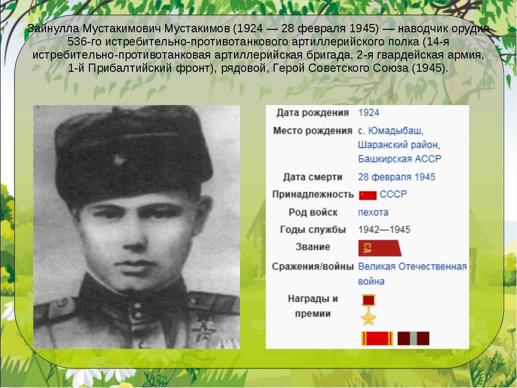 Зайнулла Мустакимович Мустакимов (1924 — 28 февраля 1945) — наводчик орудия 5...