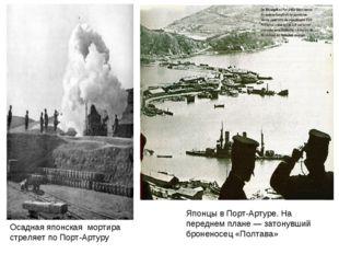 Осадная японская мортира стреляет по Порт-Артуру Японцы в Порт-Артуре. На пер