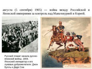 Ру́сско-япо́нская война́ 27 января (9 февраля) 1904 — 23 августа (5 сентября)