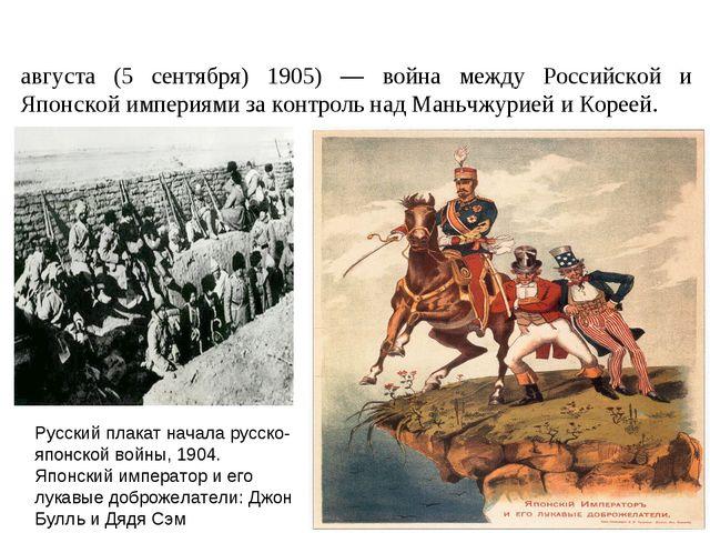 Ру́сско-япо́нская война́ 27 января (9 февраля) 1904 — 23 августа (5 сентября)...