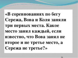 Хошеутово, 2012г. «В соревнованиях по бегу Сережа, Вова и Коля заняли три пер