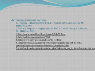 Хошеутово, 2012г. Литература и интернет ресурсы: 1. Учебник « Информатика и И