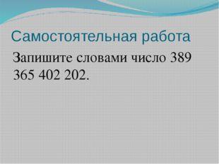 Самостоятельная работа Запишите словами число 389 365 402202.