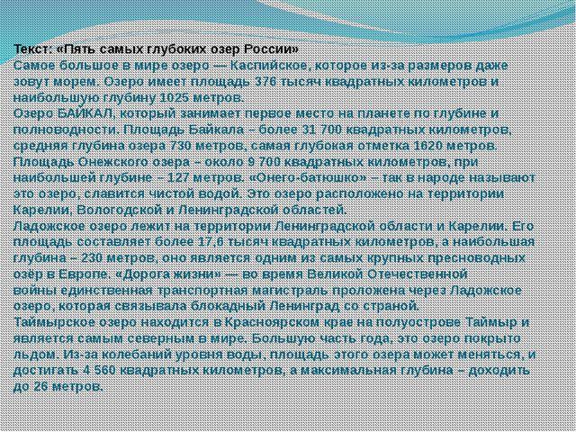 Текст: «Пять самых глубоких озер России» Самое большое в мире озеро —Каспийс...