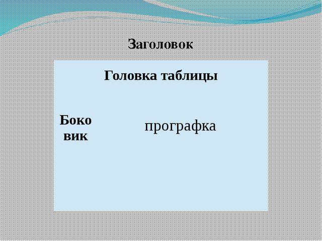 прографка Заголовок Хошеутово, 2012г. Головка таблицы Боковик