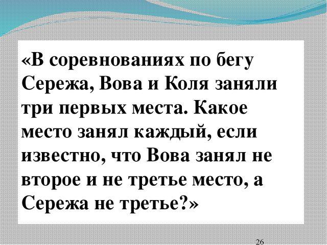 Хошеутово, 2012г. «В соревнованиях по бегу Сережа, Вова и Коля заняли три пер...