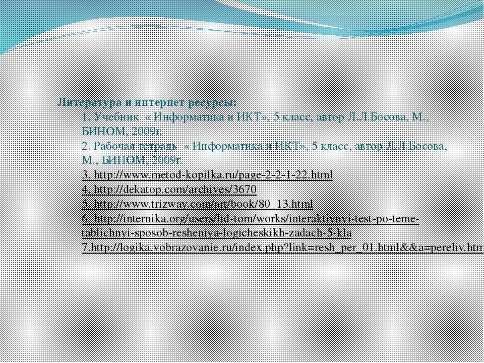 Хошеутово, 2012г. Литература и интернет ресурсы: 1. Учебник « Информатика и И...