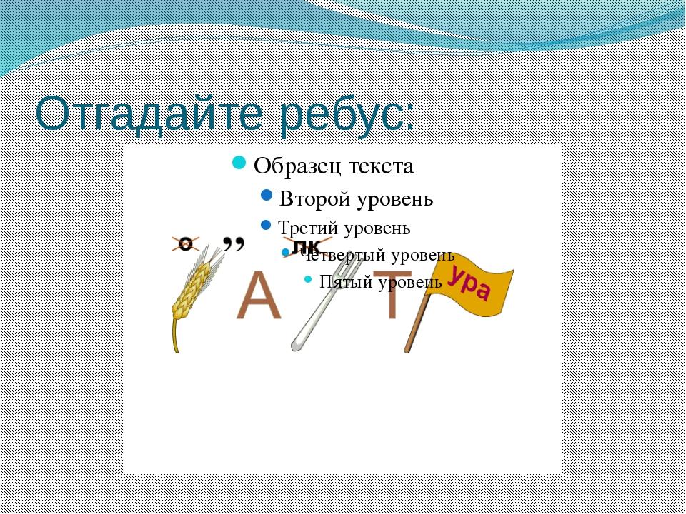 Отгадайте ребус: Хошеутово, 2012г.