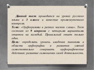Данный тест проводится на уроках русского языка в 3 классе в качестве промежу