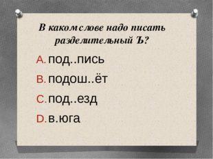 В каком слове надописать разделительный Ъ? под..пись     подош..ёт