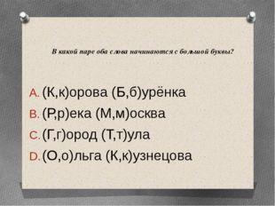 В какой паре оба слова начинаются с большой буквы? (К,к)орова (Б,б)урёнка