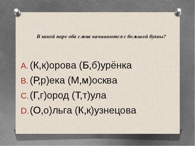 В какой паре оба слова начинаются с большой буквы? (К,к)орова (Б,б)урёнка  ...
