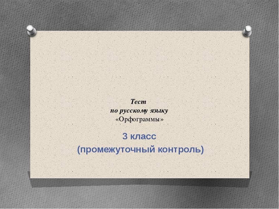 Тест по русскому языку «Орфограммы» 3 класс (промежуточный контроль)