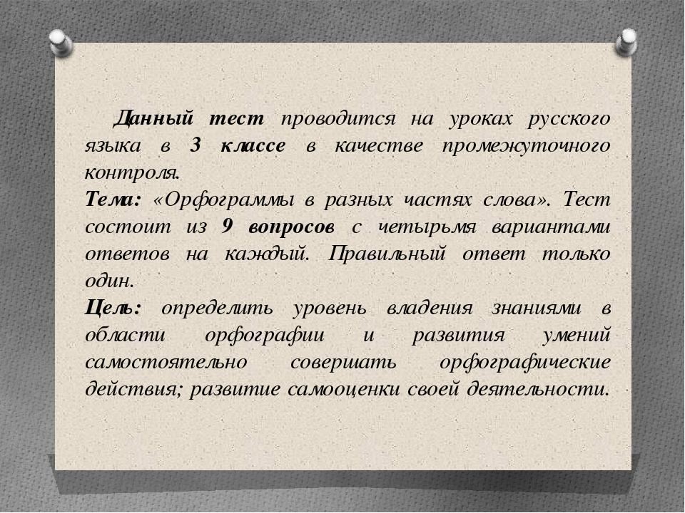 Данный тест проводится на уроках русского языка в 3 классе в качестве промежу...