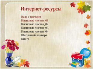 Интернет-ресурсы Ваза с цветами Кленовые листья_01 Кленовые листья_02 Кленовы