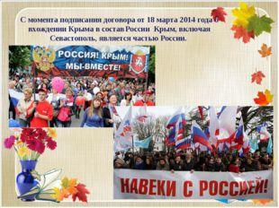 С момента подписания договора от 18 марта 2014 года о вхождении Крыма в сост