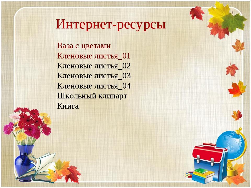 Интернет-ресурсы Ваза с цветами Кленовые листья_01 Кленовые листья_02 Кленовы...