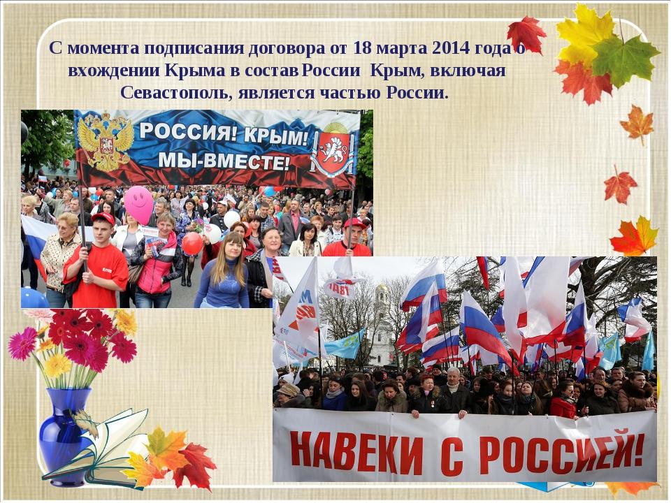 С момента подписания договора от 18 марта 2014 года о вхождении Крыма в сост...