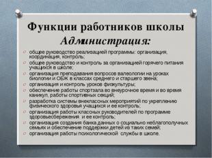 Функции работников школы Администрация: общее руководство реализацией програм
