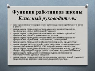 Функции работников школы Классный руководитель: санитарно-гигиеническая работ