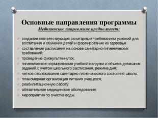 Основные направления программы Медицинское направление предполагает: создание