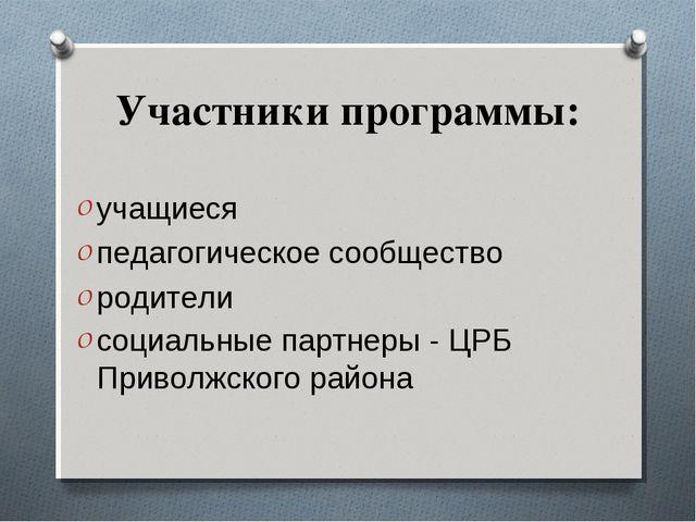 Участники программы: учащиеся педагогическое сообщество родители социальные п...