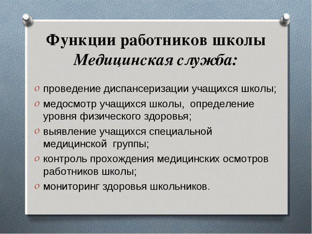 Функции работников школы Медицинская служба: проведение диспансеризации учащи...