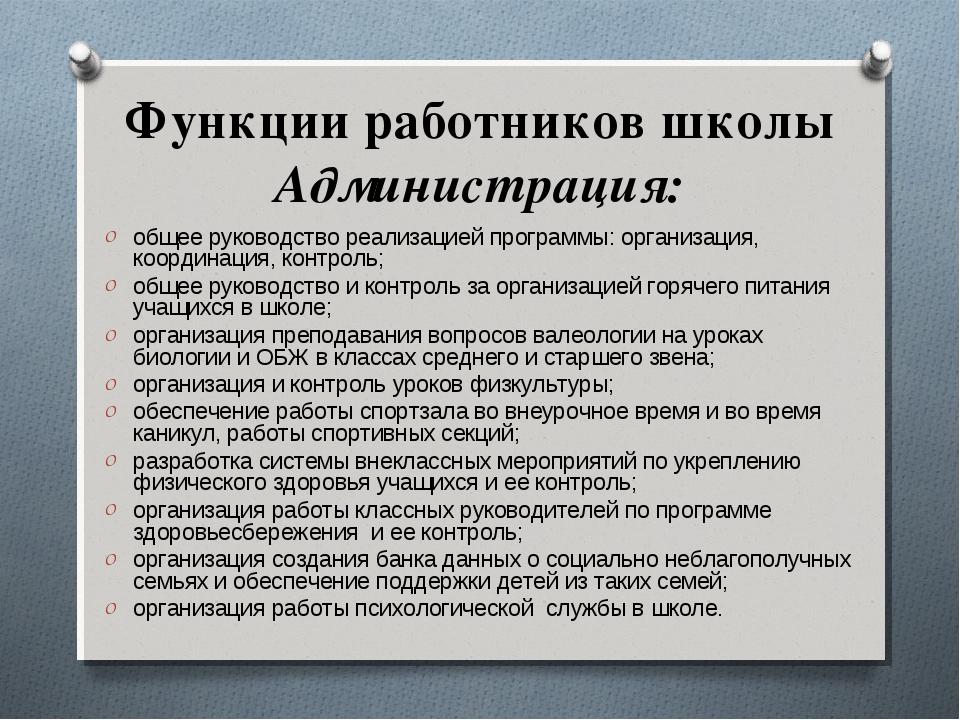 Функции работников школы Администрация: общее руководство реализацией програм...