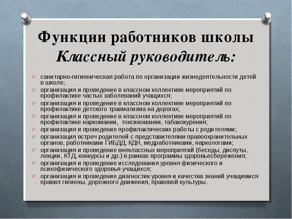 Функции работников школы Классный руководитель: санитарно-гигиеническая работ...