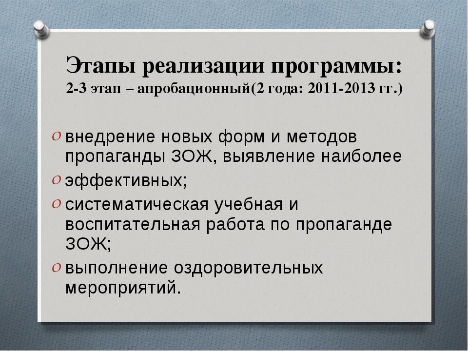 Этапы реализации программы: 2-3 этап – апробационный(2 года: 2011-2013 гг.) в...