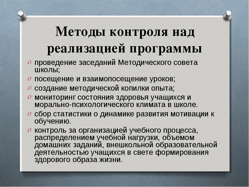 Методы контроля над реализацией программы проведение заседаний Методического...