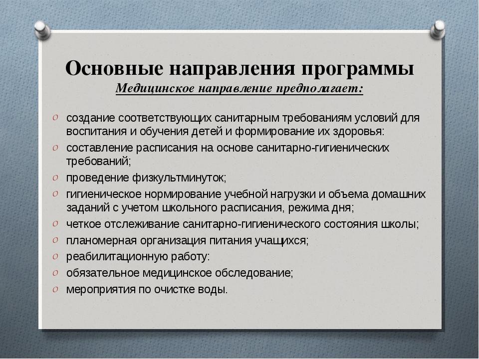 Основные направления программы Медицинское направление предполагает: создание...