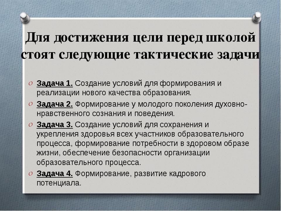 Для достижения цели перед школой стоят следующие тактические задачи Задача 1...
