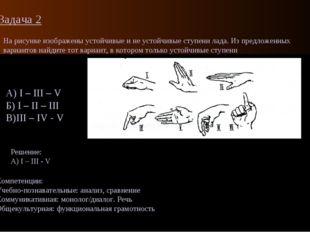 Задача 2 На рисунке изображены устойчивые и не устойчивые ступени лада. Из пр