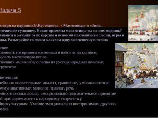 Задача 5 Посмотри на картины Б.Кустодиева « Масленица» и «Зима. Масленичное г