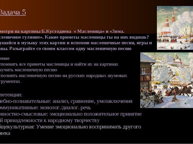 Задача 5 Посмотри на картины Б.Кустодиева « Масленица» и «Зима. Масленичное г...