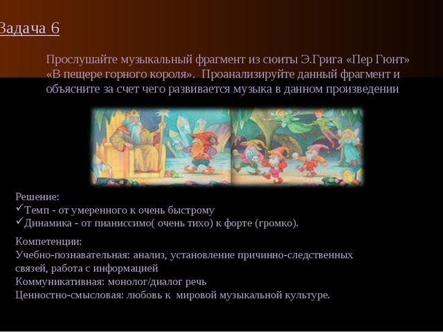 Задача 6 Прослушайте музыкальный фрагмент из сюиты Э.Грига «Пер Гюнт» «В пеще...