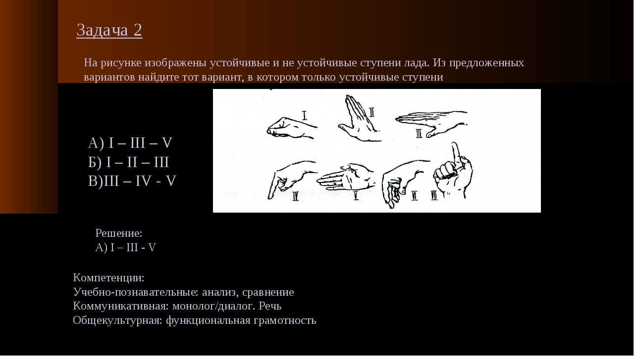 Задача 2 На рисунке изображены устойчивые и не устойчивые ступени лада. Из пр...