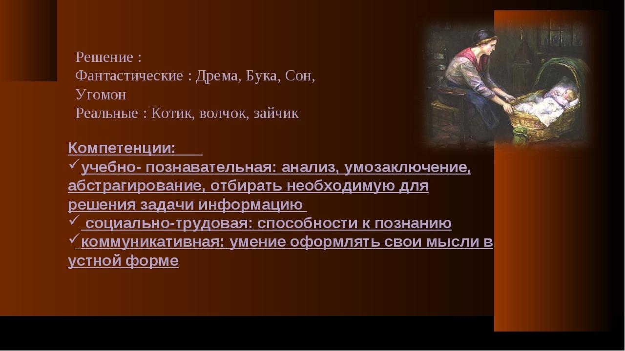 Решение : Фантастические : Дрема, Бука, Сон, Угомон Реальные : Котик, волчок,...